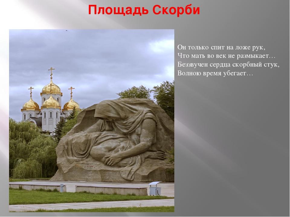 Площадь Скорби Он только спит на ложе рук, Что мать во век не размыкает… Безз...