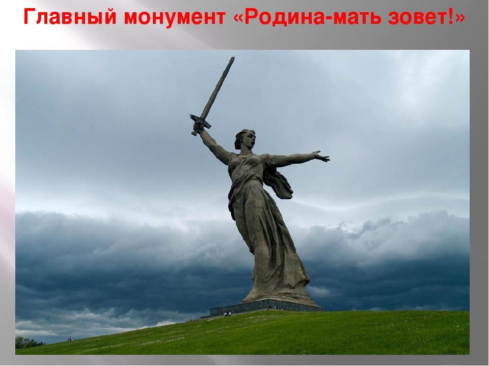 Главный монумент«Родина-мать зовет!»