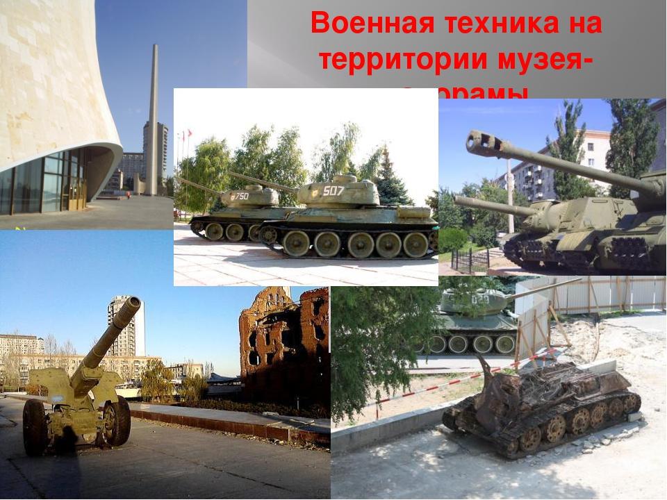 Военная техника на территории музея-панорамы