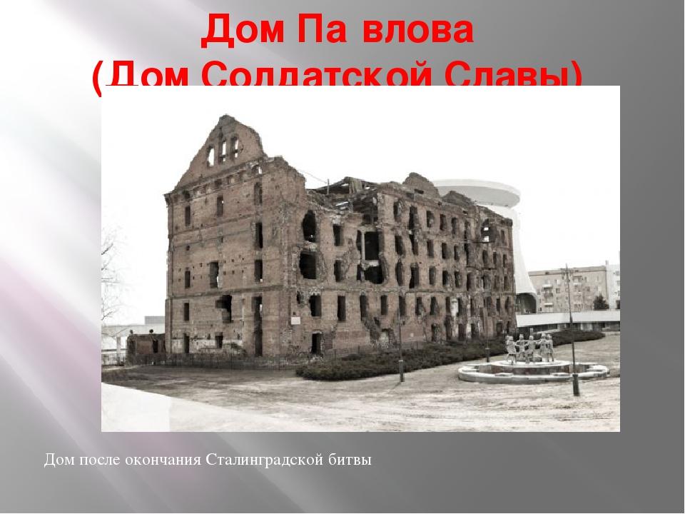Дом Па́влова (Дом Солдатской Славы) Дом после окончания Сталинградской битвы