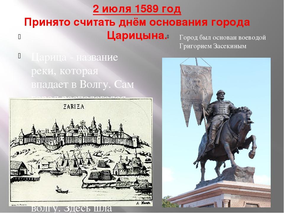 2 июля 1589 год Принято считать днём основания города Царицына. . Царица - на...