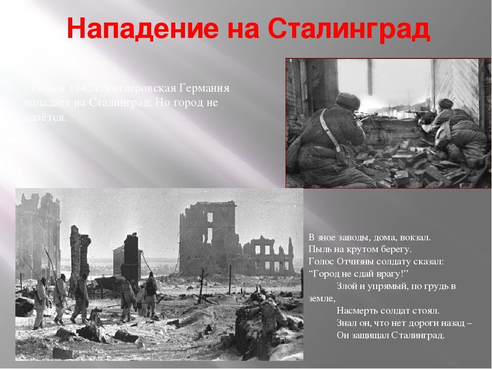 Нападение на Сталинград В зное заводы, дома, вокзал. Пыль на крутом берегу. Г...