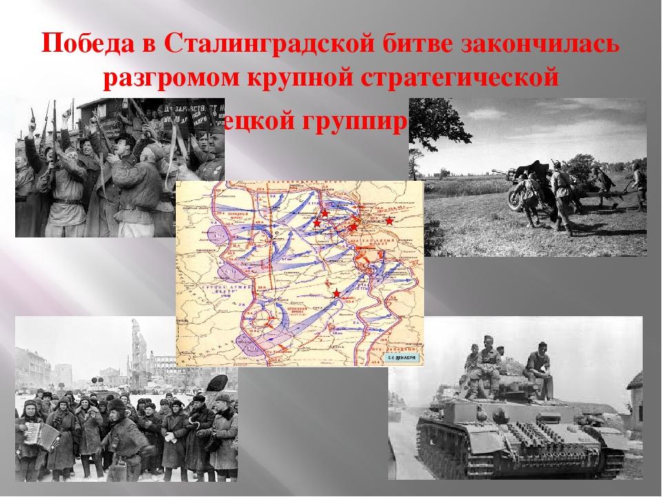 Победа в Сталинградской битве закончилась разгромом крупной стратегической не...