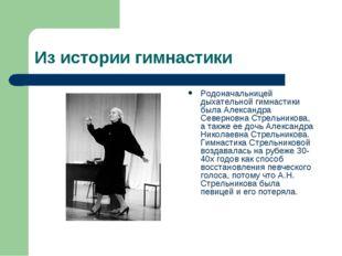 Из истории гимнастики Родоначальницей дыхательной гимнастики была Александра