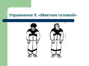 Упражнение 9. «Маятник головой»