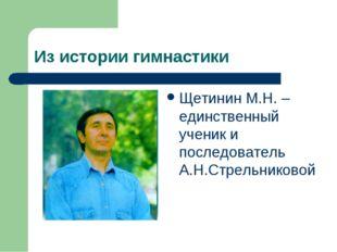 Из истории гимнастики Щетинин М.Н. – единственный ученик и последователь А.Н.