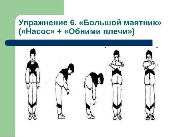 Упражнение 6. «Большой маятник» («Насос» + «Обними плечи»)