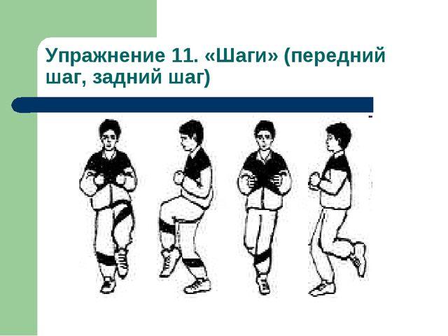Упражнение 11. «Шаги» (передний шаг, задний шаг)