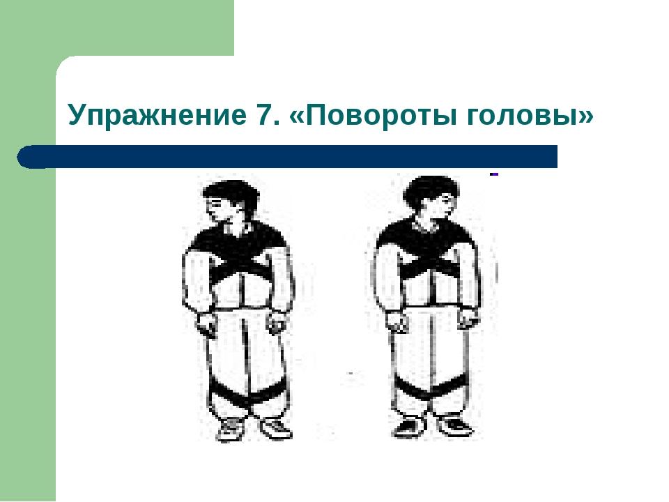 Упражнение 7. «Повороты головы»