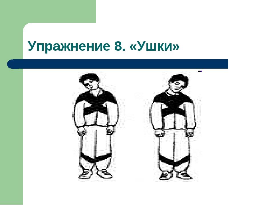 Упражнение 8. «Ушки»