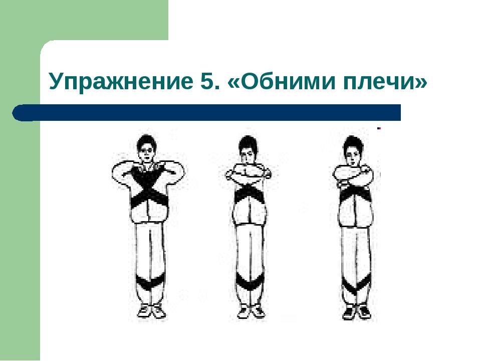 Упражнение 5. «Обними плечи»