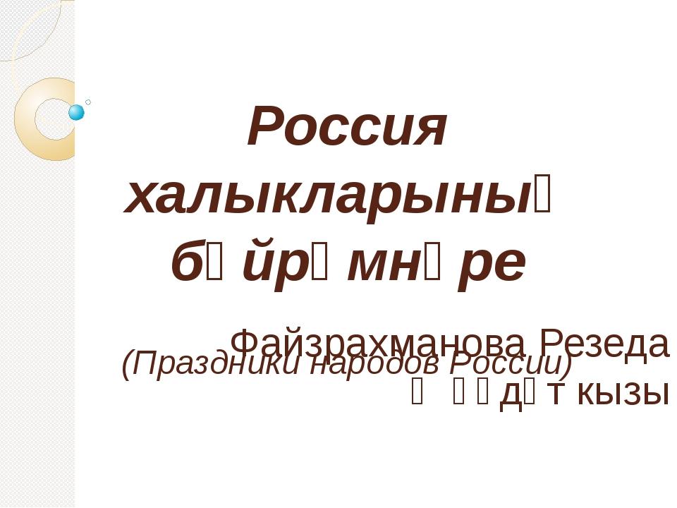 Россия халыкларының бәйрәмнәре (Праздники народов России) Файзрахманова Резед...