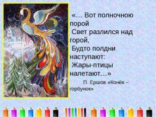«… Вот полночною порой Свет разлился над горой, Будто полдни наступают: Ж