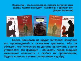 Борис Васильев не щадит читателя: концовки его произведений в основном траги