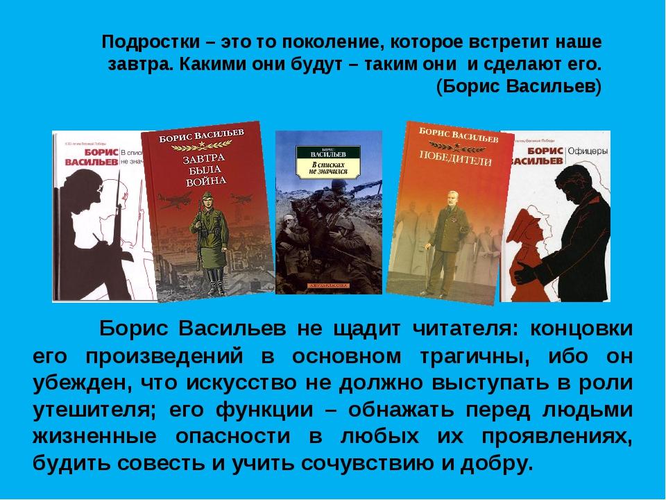 Борис Васильев не щадит читателя: концовки его произведений в основном траги...