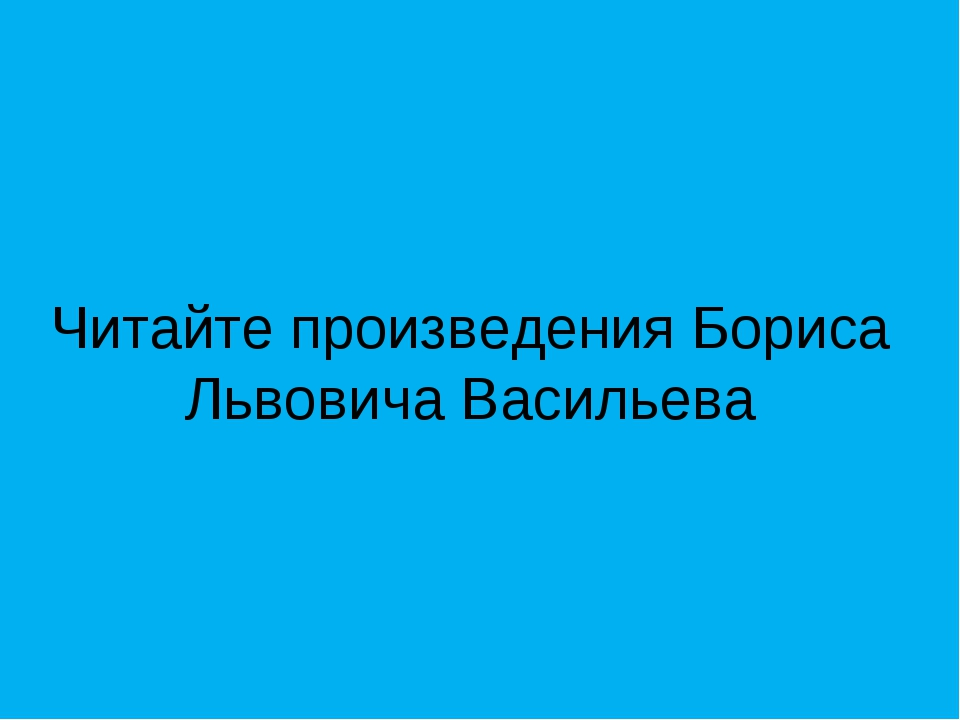 Читайте произведения Бориса Львовича Васильева