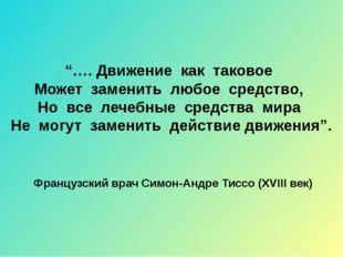 """Французский врач Симон-Андре Тиссо (ХVIII век) """"…. Движение как таковое Может"""