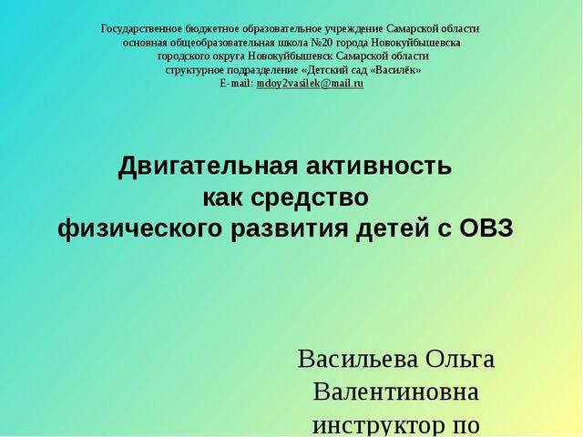 Государственное бюджетное образовательное учреждение Самарской области основн...