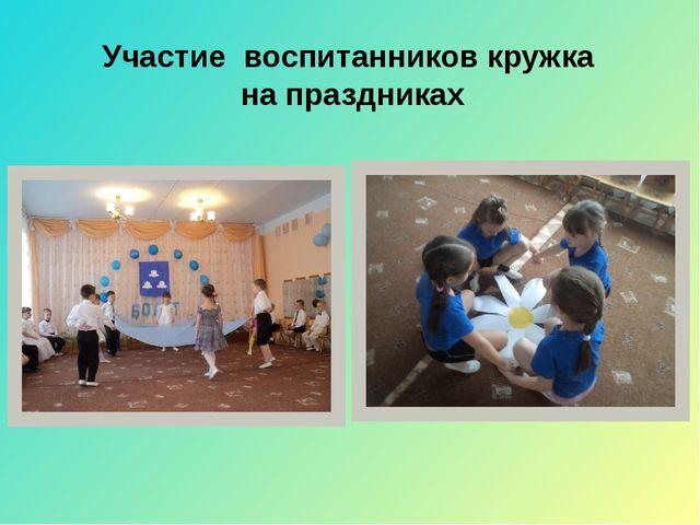 Участие воспитанников кружка на праздниках