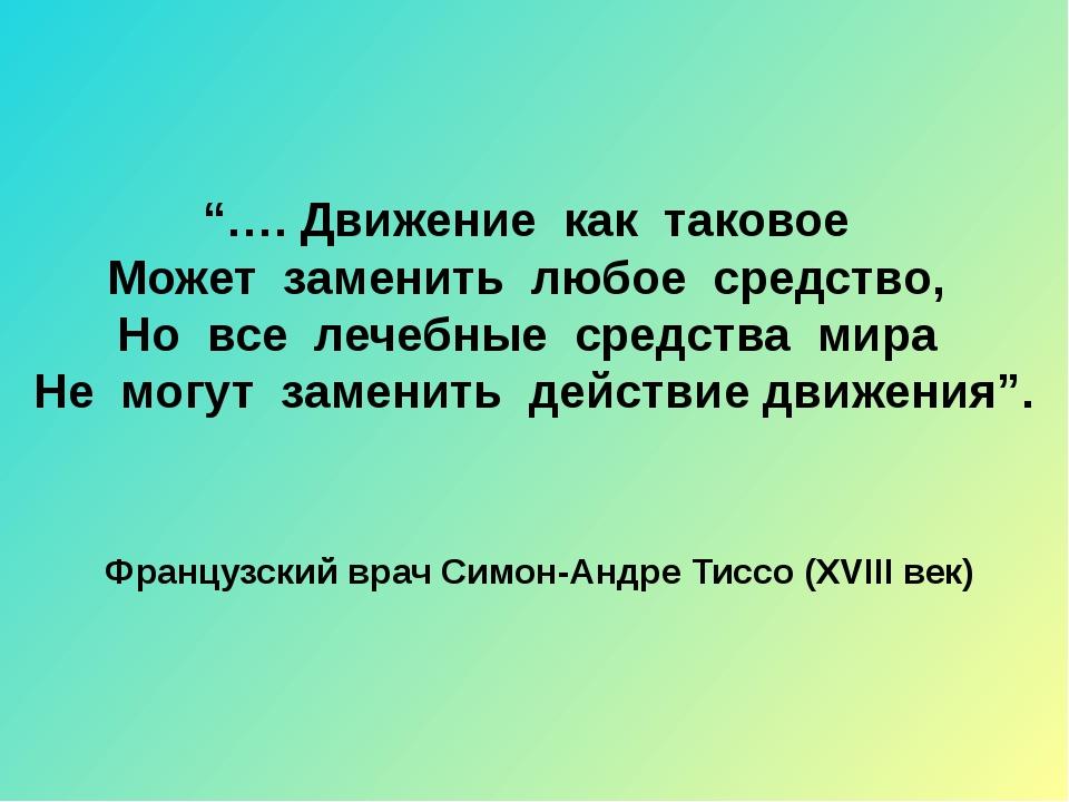 """Французский врач Симон-Андре Тиссо (ХVIII век) """"…. Движение как таковое Может..."""