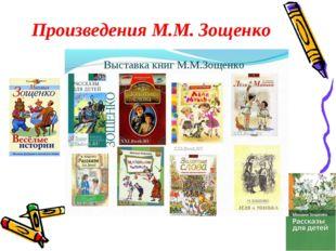 Произведения М.М. Зощенко