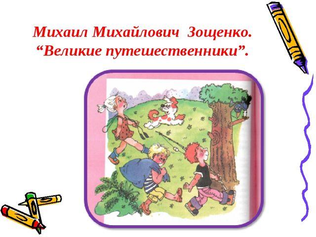 """Михаил Михайлович Зощенко. """"Великие путешественники""""."""