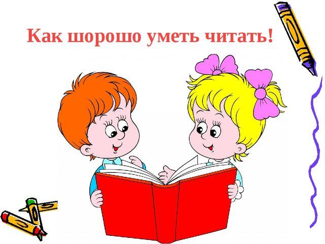 Как шорошо уметь читать!
