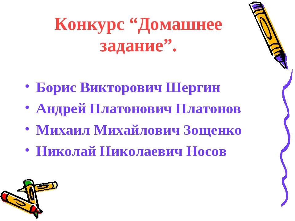 "Конкурс ""Домашнее задание"". Борис Викторович Шергин Андрей Платонович Платоно..."
