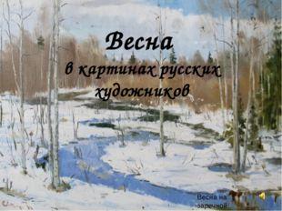 Весна на заречной минус Весна в картинах русских художников