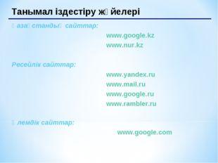 Танымал іздестіру жүйелері Қазақстандық сайттар: www.google.kz www.nur.kz Рес
