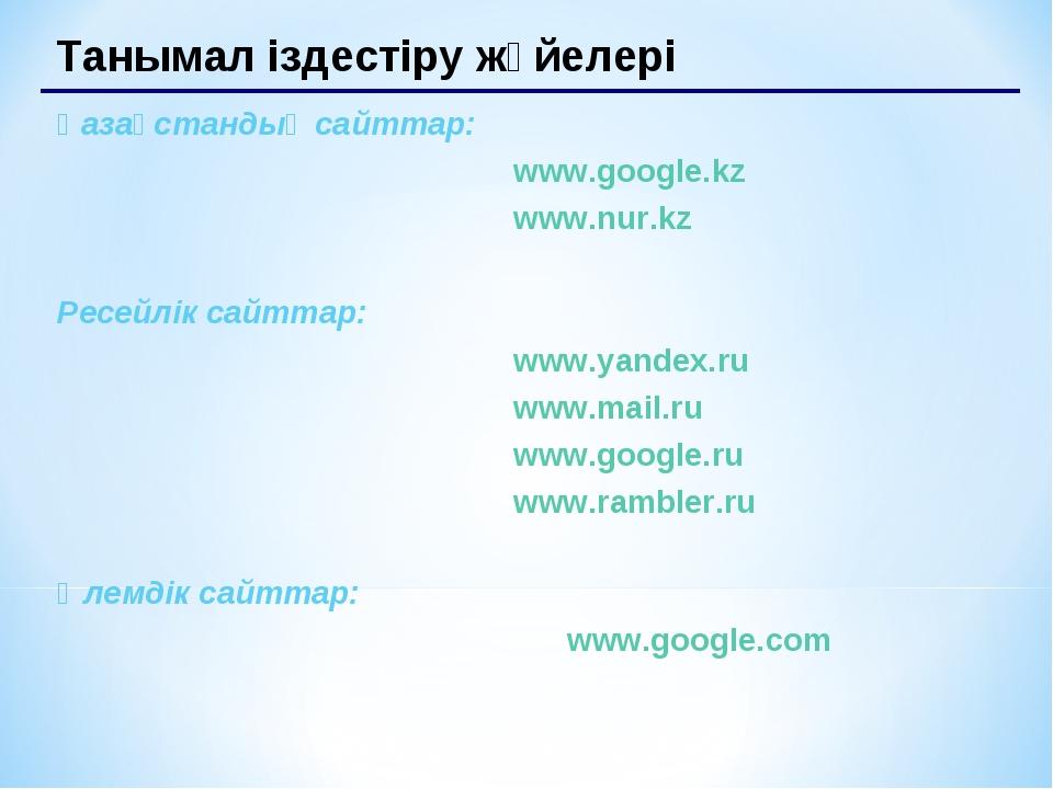 Танымал іздестіру жүйелері Қазақстандық сайттар: www.google.kz www.nur.kz Рес...