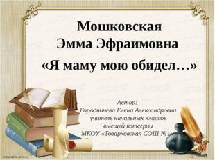 Автор: Городничева Елена Александровна учитель начальных классов высшей кате
