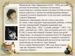 Мошковская Эмма Эфраимовна (1926 - 1981), русская детская писательница. Оконч