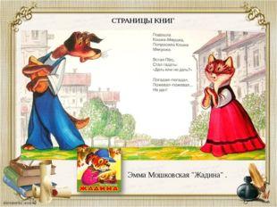 "Эмма Мошковская ""Жадина"" . СТРАНИЦЫ КНИГ"