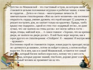 Детство по Мошковской – это счастливый остров, на котором опять становятся це