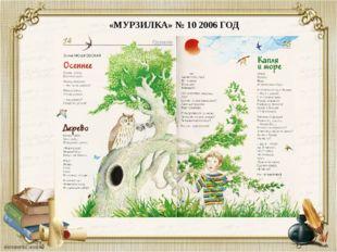 «МУРЗИЛКА» № 10 2006 ГОД