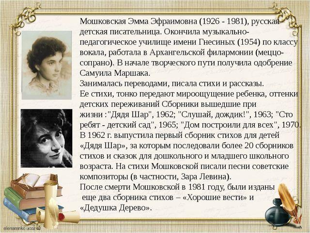 Мошковская Эмма Эфраимовна (1926 - 1981), русская детская писательница. Оконч...