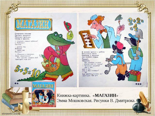 Книжка-картинка. «МАГАЗИН» Эмма Мошковская. Рисунки В. Дмитрюка.