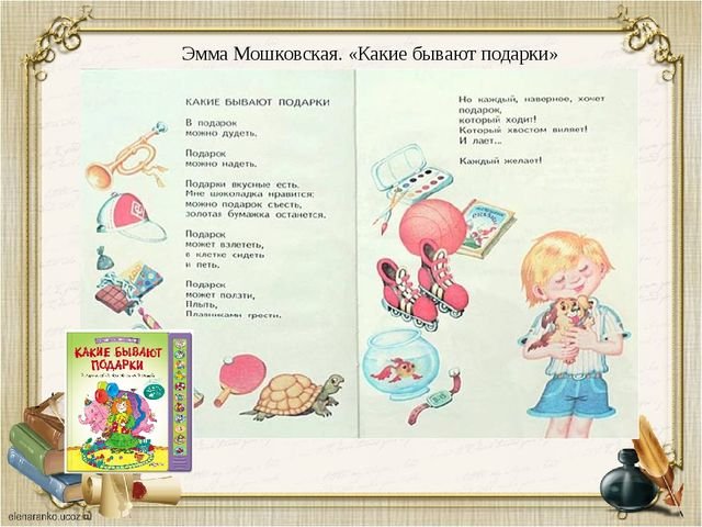 Мошковская какие бывают подарки