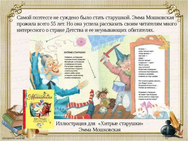 Иллюстрация для «Хитрые старушки» Эмма Мошковская Самой поэтессе не суждено...