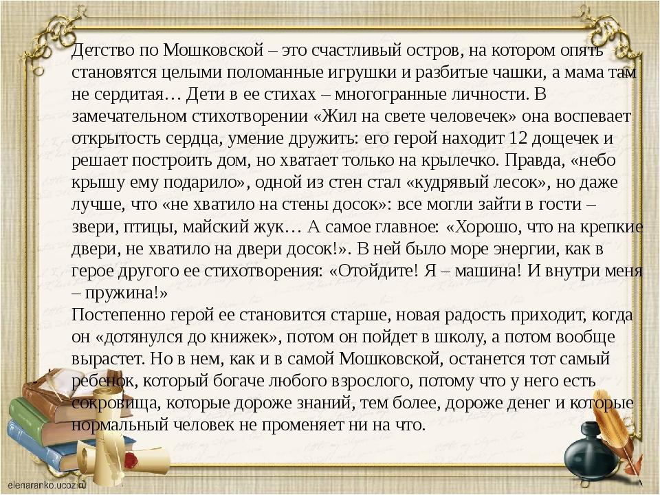 Детство по Мошковской – это счастливый остров, на котором опять становятся це...