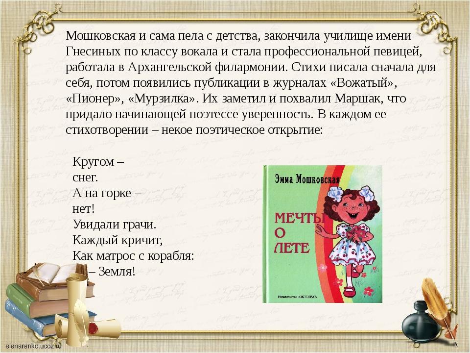 Мошковская и сама пела с детства, закончила училище имени Гнесиных по классу...