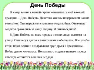 В конце весны в нашей стране отмечают самый важный праздник – День Победы. Д