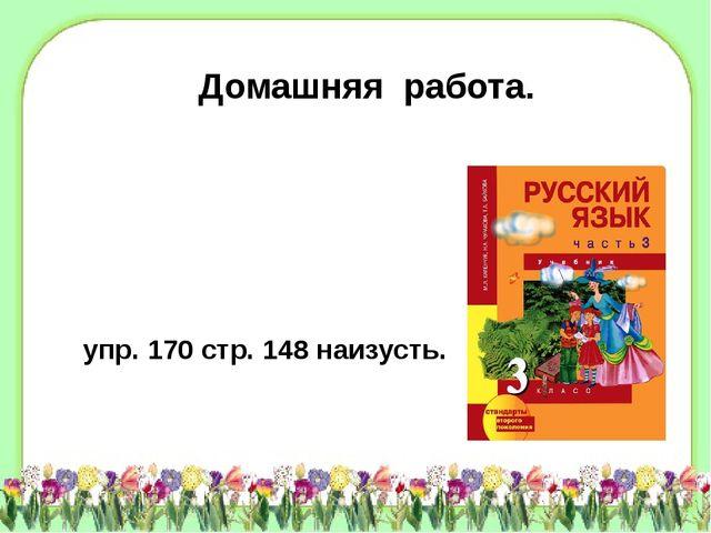Домашняя работа. упр. 170 стр. 148 наизусть.