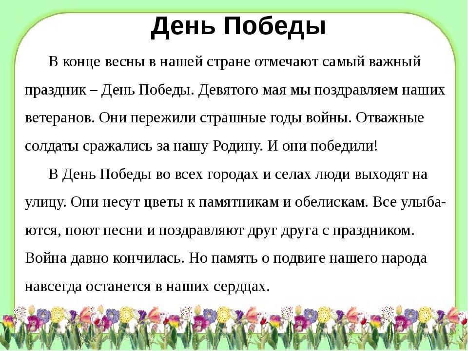 В конце весны в нашей стране отмечают самый важный праздник – День Победы. Д...