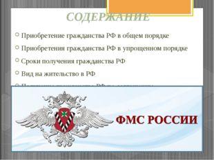 Приобретения гражданства РФ в упрощенном порядке…