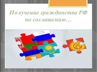 Выход из гражданства РФ…