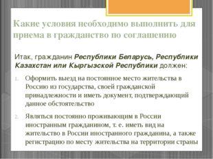 Выход из гражданства Российской Федерации осуществляется на основании доброво