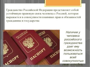 Гражданство Российской Федерации представляет собой устойчивую правовую связь