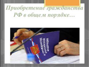 Требования к заявителю при приеме его в гражданство РФ в общем порядке 1. Про